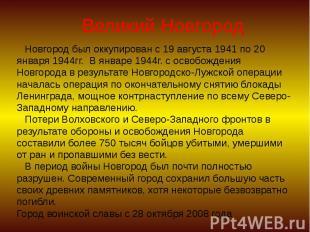 Великий Новгород Новгород был оккупирован с 19 августа 1941 по 20 января 1944гг.
