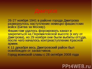 Дмитров 26-27 ноября 1941 в районе города Дмитрова развернулось наступление неме