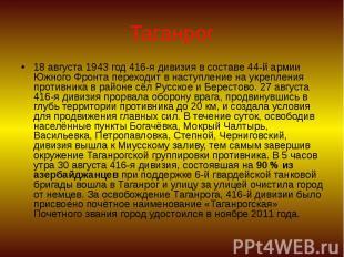 Таганрог 18 августа 1943 год 416-я дивизия в составе 44-й армии Южного Фронта пе