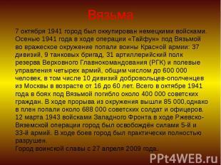 Вязьма 7 октября 1941 город был оккупирован немецкими войсками. Осенью 1941 года