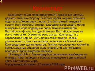 Кронштадт Кронштадт помог Ленинграду отбить вражеские штурмы, держать зимнюю обо