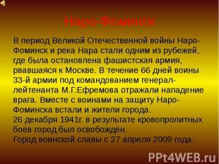 Наро-Фоминск В период Великой Отечественной войны Наро- Фоминск и река Нара стал