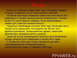 Псков Город был захвачен 9 июля 1941 года. На момент захвата в городе оставалось