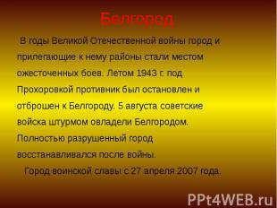 Белгород В годы Великой Отечественной войны город и прилегающие к нему районы ст