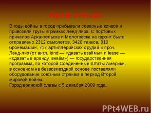 Архангельск В годы войны в город прибывали северные конвои и привозили грузы в р