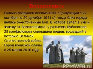 Волоколамск Сильно разрушен осенью 1941 г. (оккупация с 27 октября по 20 декабря