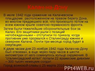 Калач-на-Дону В июле 1942 года сражение на Калачевском плацдарме, расположенном
