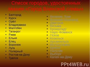 Список городов, удостоенных звания «Город Воинской славы» Белгород Курск Орёл Вл