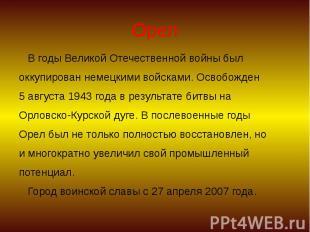 Орел В годы Великой Отечественной войны был оккупирован немецкими войсками. Осво