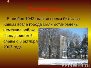 Владикавказ В ноябре 1942 года во время битвы за Кавказ возле города были остано