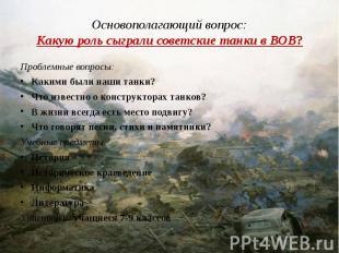 Основополагающий вопрос: Какую роль сыграли советские танки в ВОВ? Проблемные во