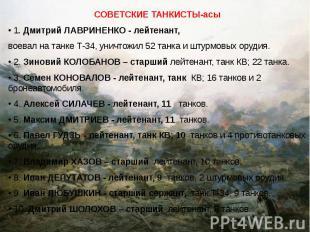 СОВЕТСКИЕ ТАНКИСТЫ-асы СОВЕТСКИЕ ТАНКИСТЫ-асы • 1. Дмитрий ЛАВРИНЕНКО - лейтенан