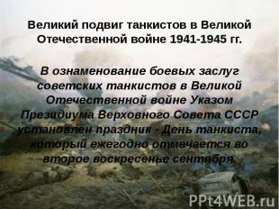 Великий подвиг танкистов в Великой Отечественной войне 1941-1945 гг. В ознаменов