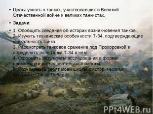 Цель: узнать о танках, участвовавших в Великой Отечественной войне и великих тан