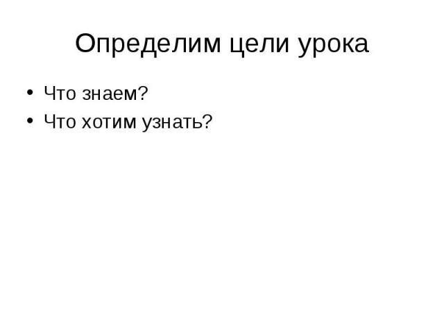 Что знаем? Что знаем? Что хотим узнать?