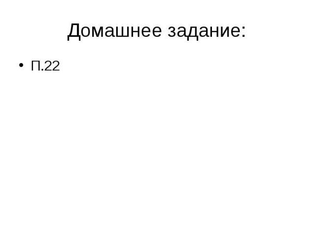 П.22 П.22