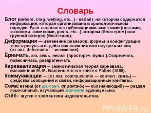 Блог (веблог, blog, weblog, etc...) - вебайт, на котором содержится информация,