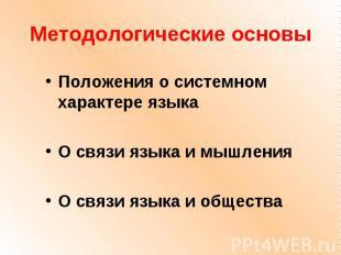Положения о системном характере языка Положения о системном характере языка О св
