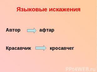 Автор афтар Автор афтар Красавчик кросавчег