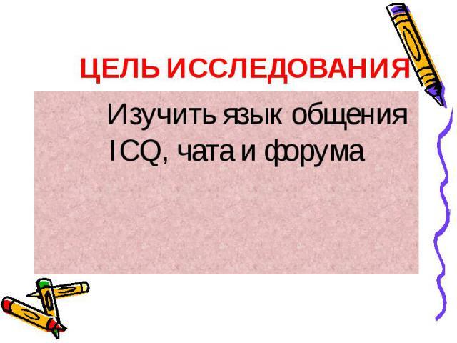 Изучить язык общения ICQ, чата и форума Изучить язык общения ICQ, чата и форума