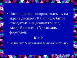 Число цветов, воспроизводимых на экране дисплея (К), и число битов, отводимых в