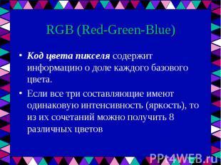 Код цвета пикселя содержит информацию о доле каждого базового цвета. Код цвета п