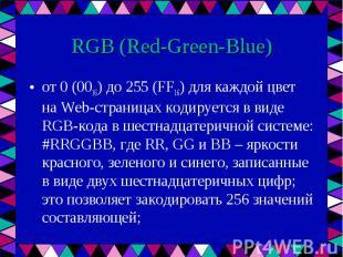 от 0 (0016) до 255 (FF16) для каждой цвет на Web-страницах кодируется в виде RGB