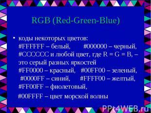 коды некоторых цветов: #FFFFFF – белый, #000000 – черный, #CCCCCC и любой цвет,