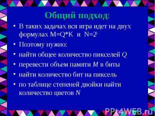 В таких задачах вся игра идет на двух формулах M=Q*K и N=2k В таких задачах вся