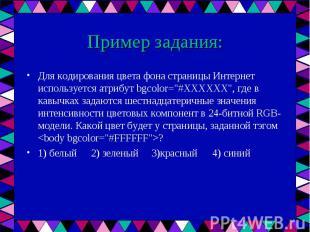 """Для кодирования цвета фона страницы Интернет используется атрибут bgcolor="""""""