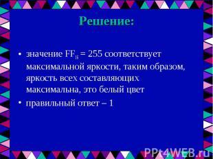 значение FF16 = 255 соответствует максимальной яркости, таким образом, яркость в
