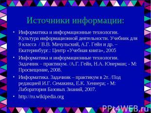 Информатика и информационные технологии. Культура информационной деятельности. У