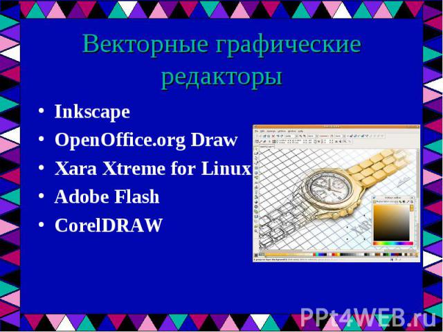 Inkscape Inkscape OpenOffice.org Draw Xara Xtreme for Linux Adobe Flash CorelDRAW