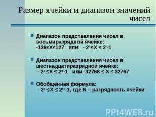 Диапазон представления чисел в восьмиразрядной ячейке: -128≤Х≤127 или - 27 ≤ Х ≤