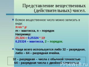 Всякое вещественное число можно записать в виде: Х=m * pn m – мантисса, n – поря