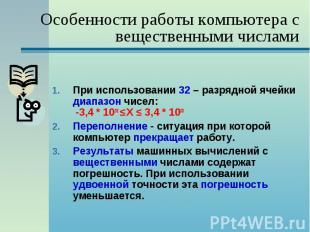 При использовании 32 – разрядной ячейки диапазон чисел: -3,4 * 1038 ≤ Х ≤ 3,4 *