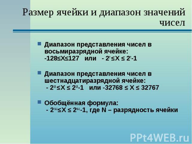Диапазон представления чисел в восьмиразрядной ячейке: -128≤Х≤127 или - 27 ≤ Х ≤ 27-1 Диапазон представления чисел в восьмиразрядной ячейке: -128≤Х≤127 или - 27 ≤ Х ≤ 27-1 Диапазон представления чисел в шестнадцатиразрядной ячейке: - 215 ≤ Х ≤ 215-1…