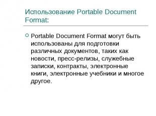Portable Document Format могут быть использованы для подготовки различных докуме