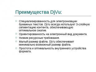 Специализированность для электронизации бумажных текстов. DjVu всегда использует
