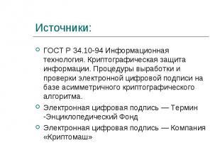ГОСТ Р 34.10-94 Информационная технология. Криптографическая защита информации.