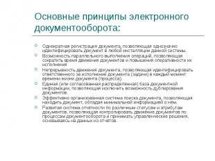 Однократная регистрация документа, позволяющая однозначно идентифицировать докум
