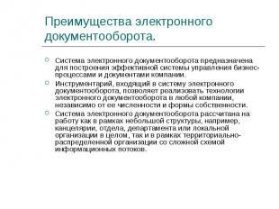 Система электронного документооборота предназначена для построения эффективной с