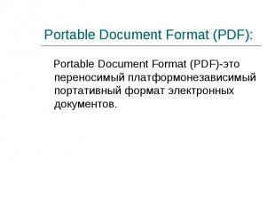 Portable Document Format (PDF)-это переносимый платформонезависимый портативный