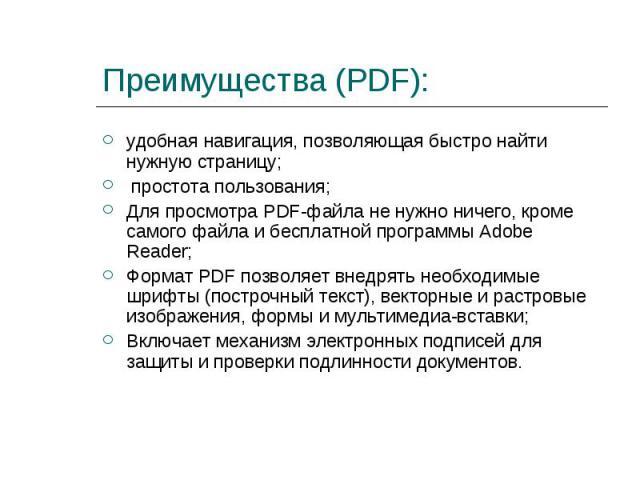 удобная навигация, позволяющая быстро найти нужную страницу; удобная навигация, позволяющая быстро найти нужную страницу; простота пользования; Для просмотра PDF-файла не нужно ничего, кроме самого файла и бесплатной программы Adobe Reader; Формат P…