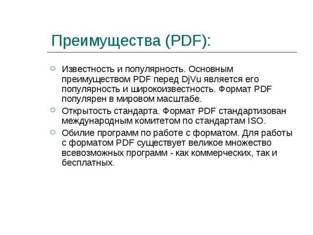 Известность и популярность. Основным преимуществом PDF перед DjVu является его популярность и широкоизвестность. Формат PDF популярен в мировом масштабе. Известность и популярность. Основным преимуществом PDF перед DjVu является его популярность и ш…