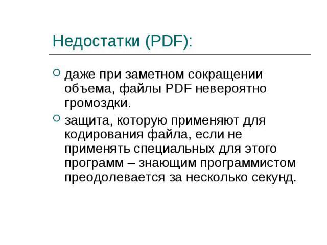 даже при заметном сокращении объема, файлы PDF невероятно громоздки. даже при заметном сокращении объема, файлы PDF невероятно громоздки. защита, которую применяют для кодирования файла, если не применять специальных для этого программ – знающим про…