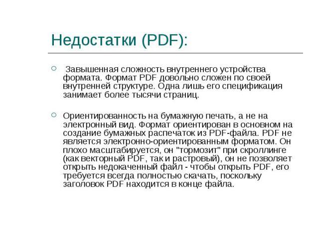 Завышенная сложность внутреннего устройства формата. Формат PDF довольно сложен по своей внутренней структуре. Одна лишь его спецификация занимает более тысячи страниц. Завышенная сложность внутреннего устройства формата. Формат PDF довольно сложен …