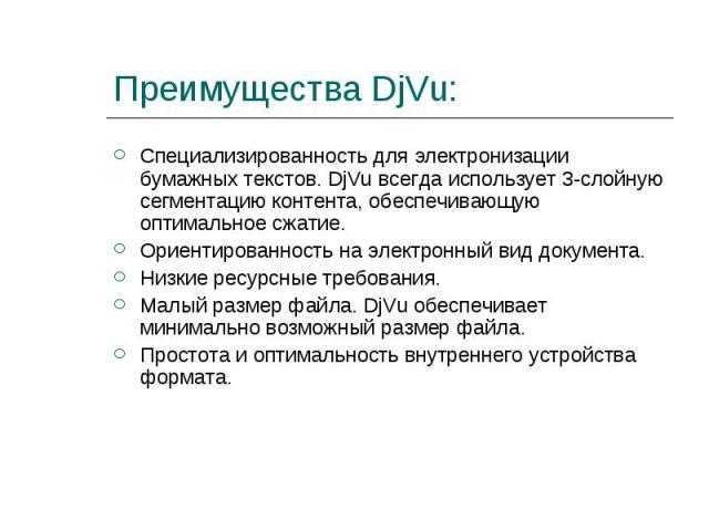 Специализированность для электронизации бумажных текстов. DjVu всегда использует 3-слойную сегментацию контента, обеспечивающую оптимальное сжатие. Специализированность для электронизации бумажных текстов. DjVu всегда использует 3-слойную сегментаци…