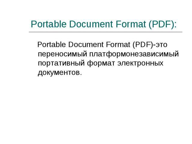 Portable Document Format (PDF)-это переносимый платформонезависимый портативный формат электронных документов. Portable Document Format (PDF)-это переносимый платформонезависимый портативный формат электронных документов.