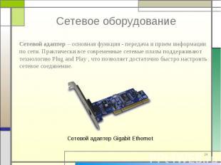 Сетевой адаптер – основная функция - передача и прием информации по сети. Практи